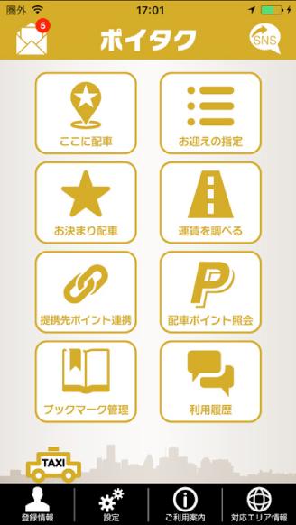 poitaku-app
