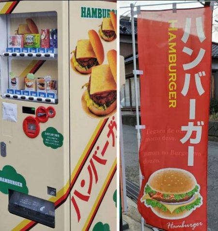 バーガー自販機